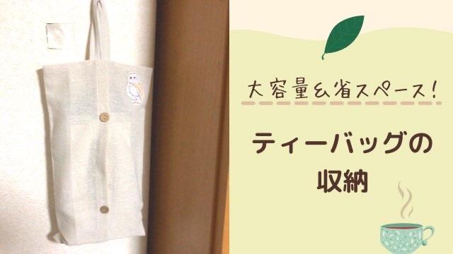 【100均】ティーバッグをたっぷり収納できる壁掛けアイテムを手作り【麦茶】