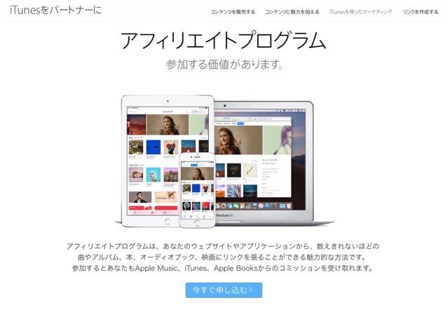 【iTunesアフィリエイト】申し込みページが英語!?登録手順を解説します!