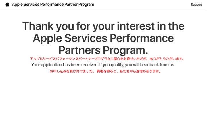 【2021年版iTunesアフィリエイト】申し込みページが英語!?登録手順を解説します!