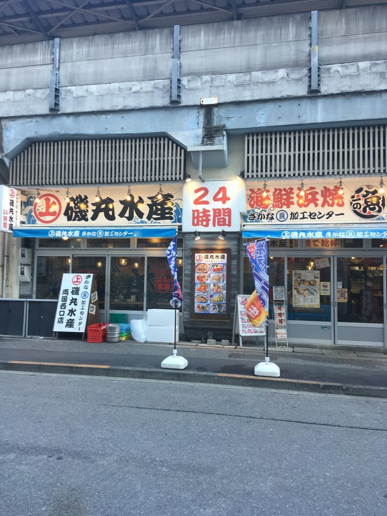 両国駅前 磯丸水産 24時間営業