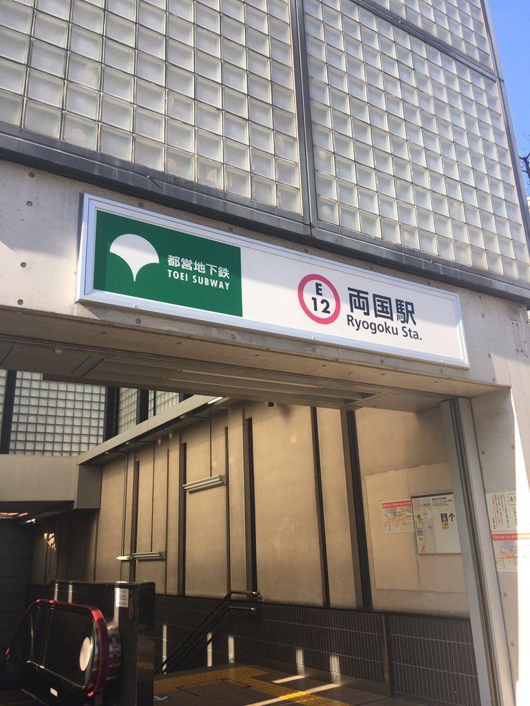 都営大江戸線 両国駅