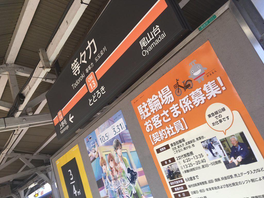 小田急線 等々力駅
