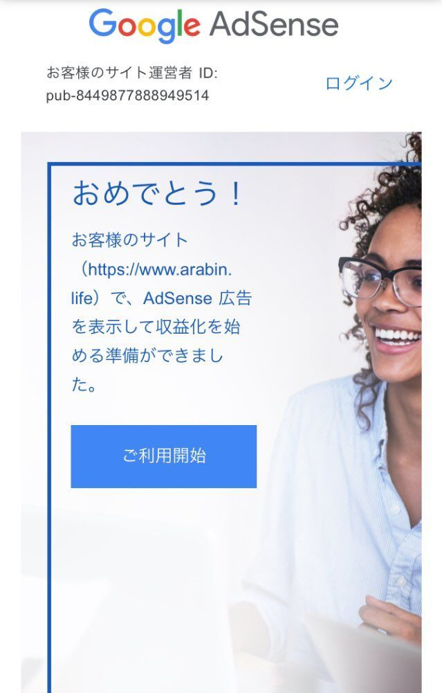 Google Adsense 審査 合格通知