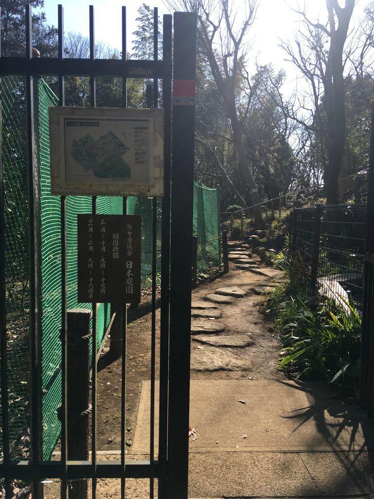 等々力渓谷公園 日本庭園