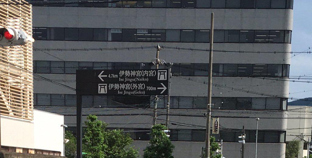 宇治山田駅近く