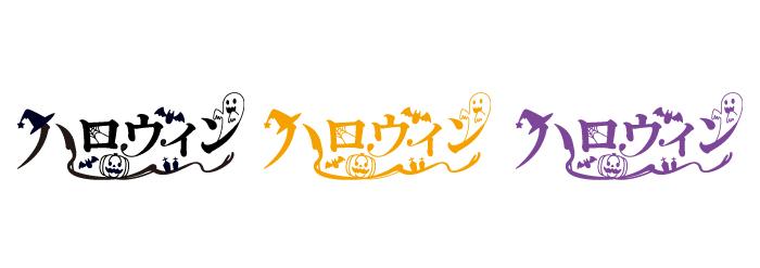 ハロウィン・ロゴ・カボチャ・ユーレイ・コウモリ・イラスト素材・商用無料・png