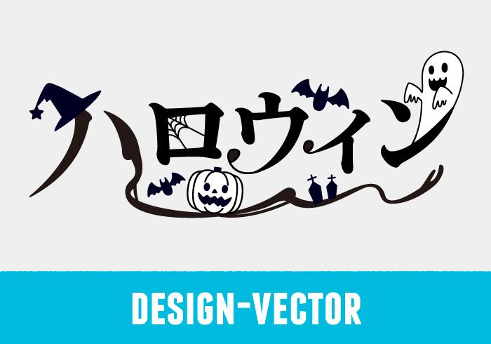 【ハロウィン第3 弾】カボチャのハロウィンロゴのクールでかっこいいイラスト素材・商用無料(PNG)
