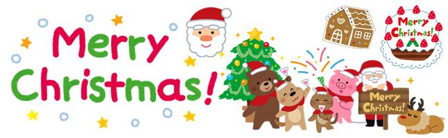 クリスマス・パーティー・ケーキ・トナカイ・イラスト素材・商用無料・png