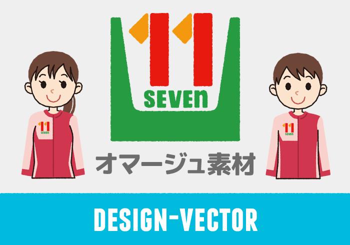 セブンイレブン風のロゴマークや店舗のイラスト素材・商用無料(PNG)