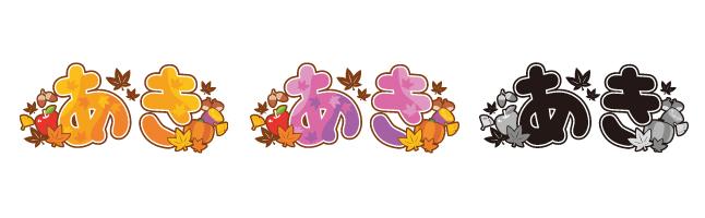 秋・あき・紅葉・もみじ・りんご・くだもの・かぼちゃ・栗・さつまいも・焼き芋・文字・イラスト素材・商用無料・png