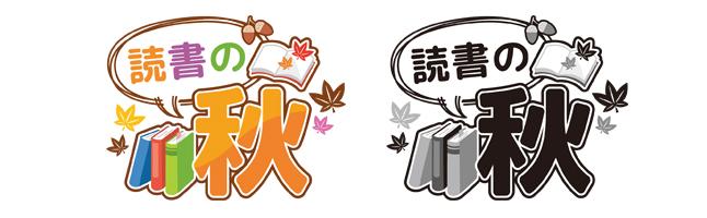 読書・読書の秋・本・紅葉・もじみ・イラスト素材・商用無料・png