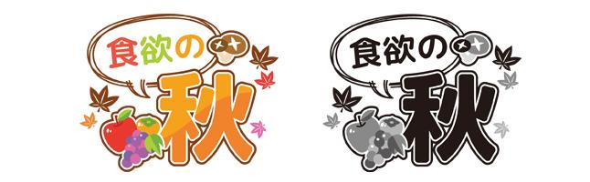 食欲・食欲の秋・本・紅葉・もじみ・イラスト素材・商用無料・png