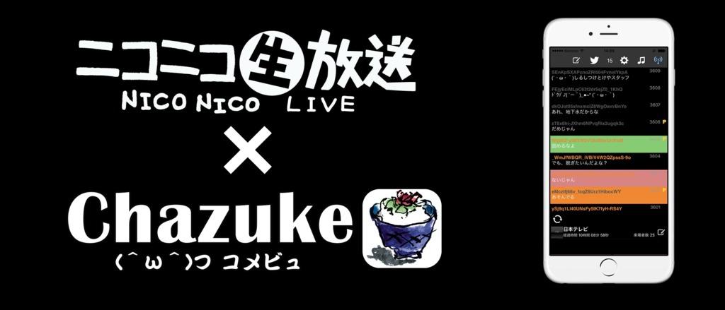 chazuke ニコニコ生放送 コメビュ