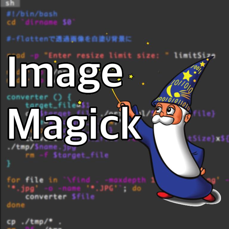 Imagemagickでアスペクト比を維持しながら画像をリサイズする デジタルアナログ浮遊録
