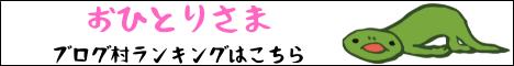 にほんブログ村 ライフスタイルブログ おひとりさまへ