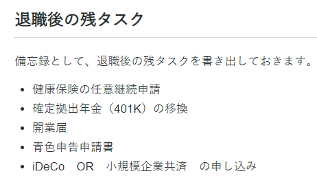 f:id:arafo-ohitorisama:20210809203305p:plain