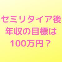 f:id:arafo-ohitorisama:20211009130427p:plain