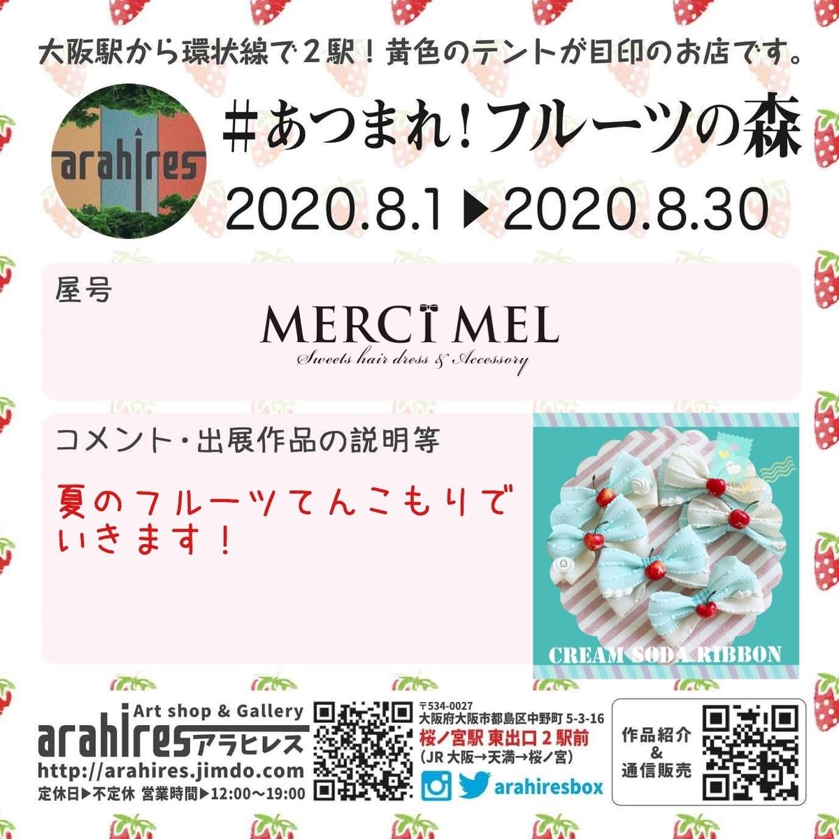 f:id:arahiresbox:20200808111136j:plain