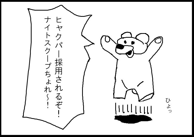 f:id:araihama:20170309235913p:plain