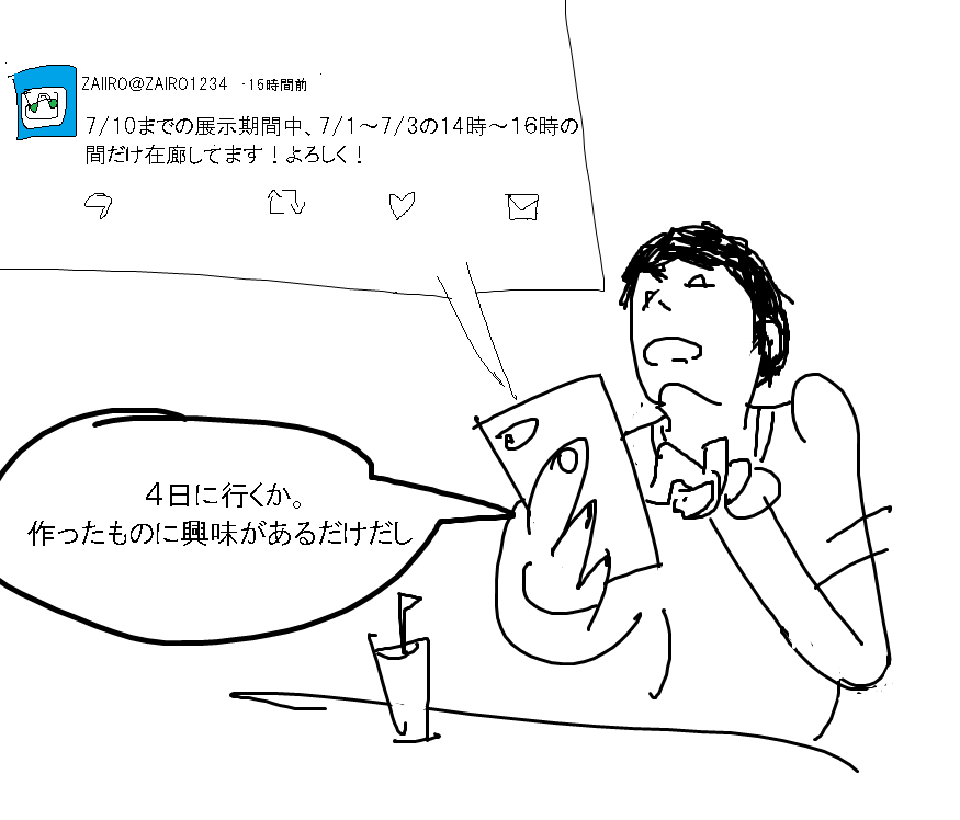 f:id:araihama:20170624150328p:plain