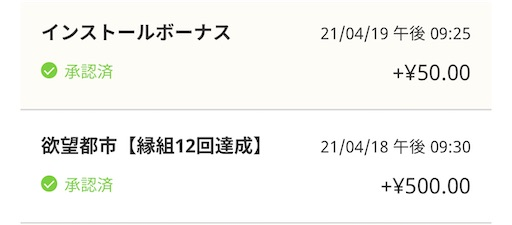 f:id:araimasyo1010:20210421011709j:plain