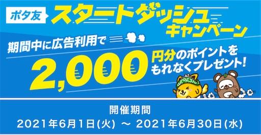 f:id:araimasyo1010:20210610120041j:plain