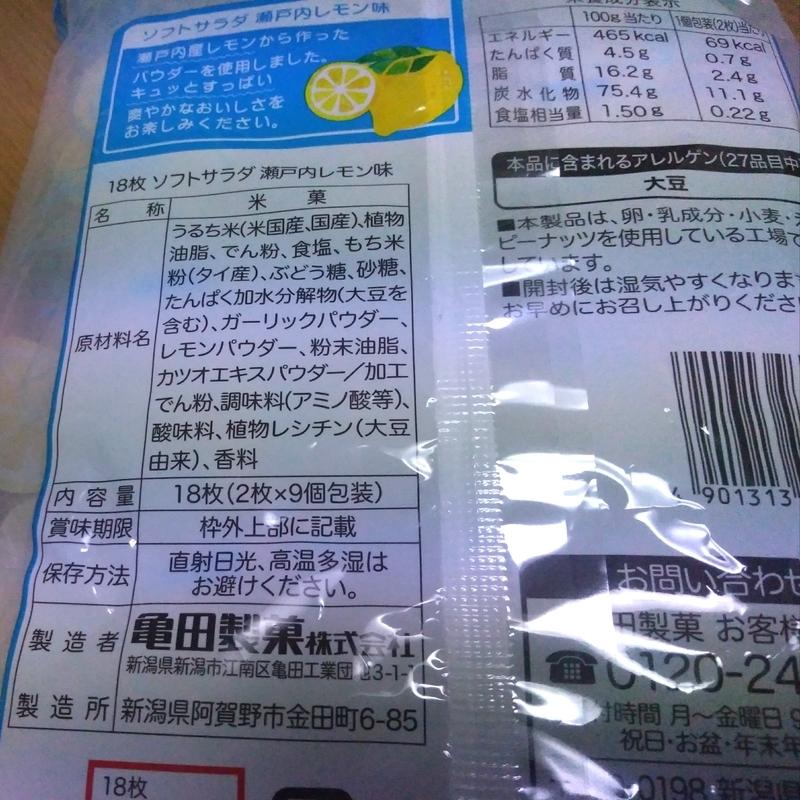 f:id:araiyakushi:20191219182616j:plain