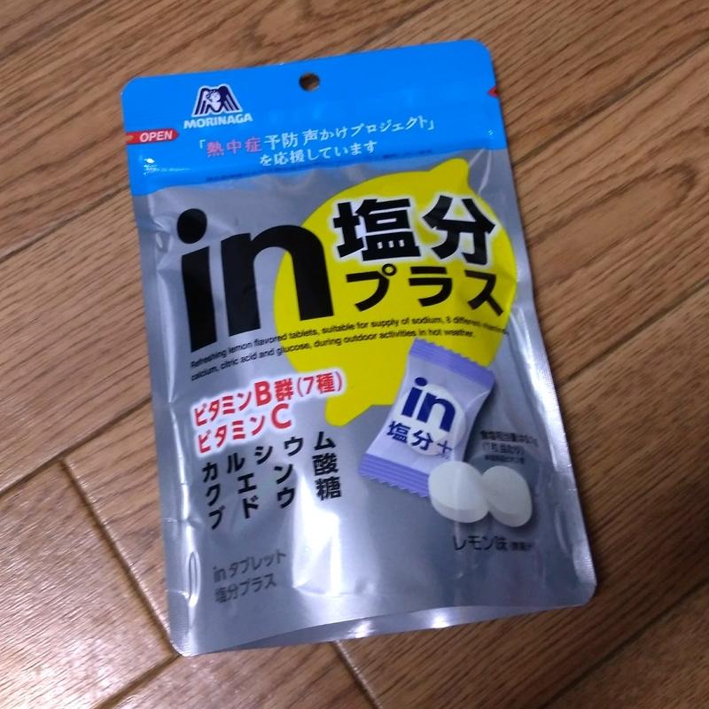 f:id:araiyakushi:20191219182852j:plain