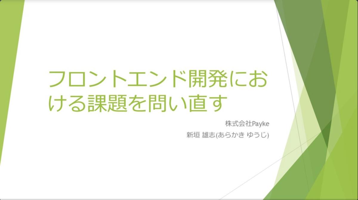 f:id:arakaji-yuu:20200625152514p:plain
