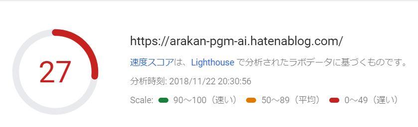 f:id:arakan_no_boku:20181122222438j:plain
