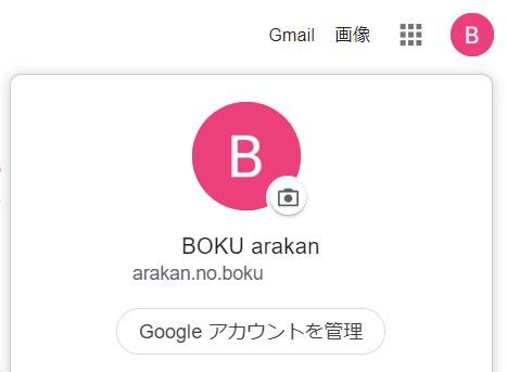 f:id:arakan_no_boku:20191205204631p:plain