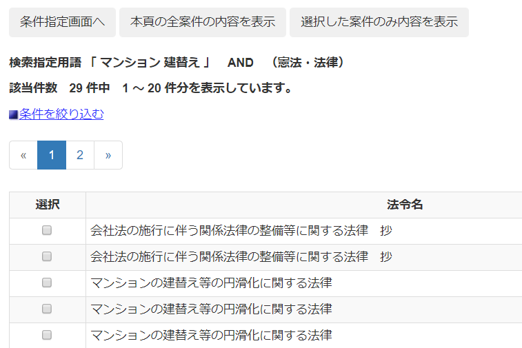 f:id:arakan_no_boku:20200308230141p:plain