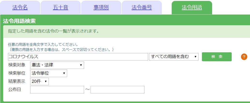 f:id:arakan_no_boku:20200324005744p:plain