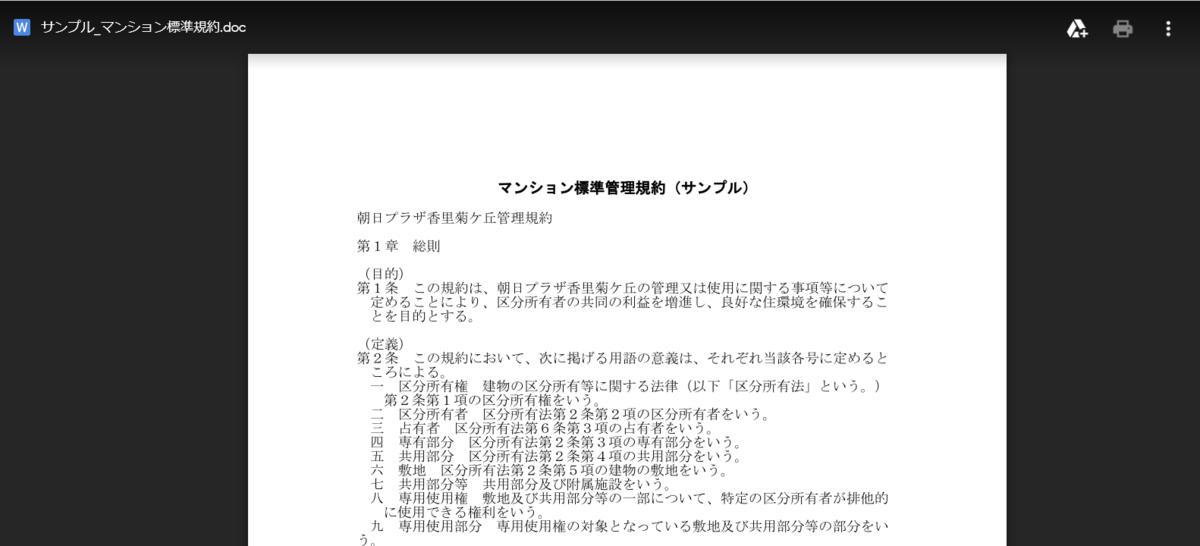 f:id:arakan_no_boku:20200529204926p:plain