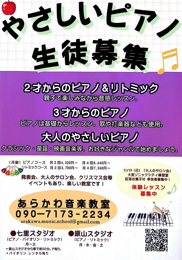 f:id:arakawa-music-school:20170929184906j:plain