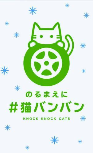 猫バンバン ステッカー