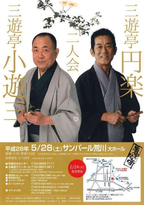 280525  円楽・小遊三二人会(1)