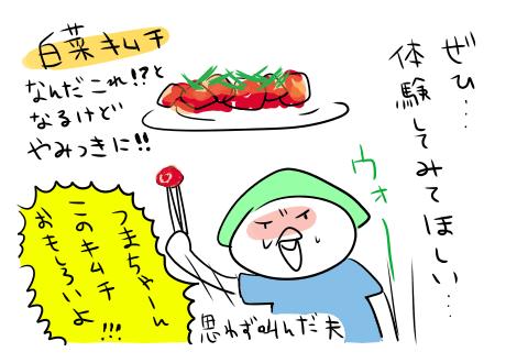 白菜キムチ5コマめ