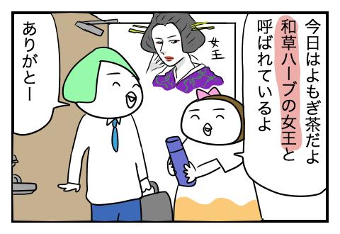 0610_yomogi01
