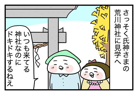 地元の神社へ挙式の申し込み