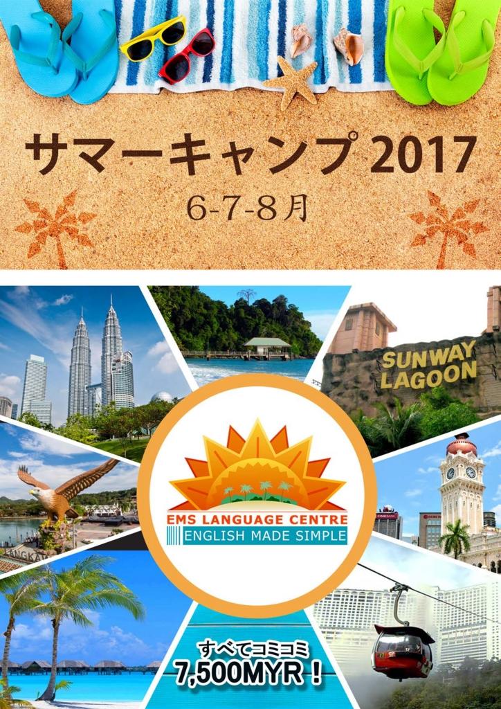 f:id:araki-takashi-malaysia:20170423181030j:plain
