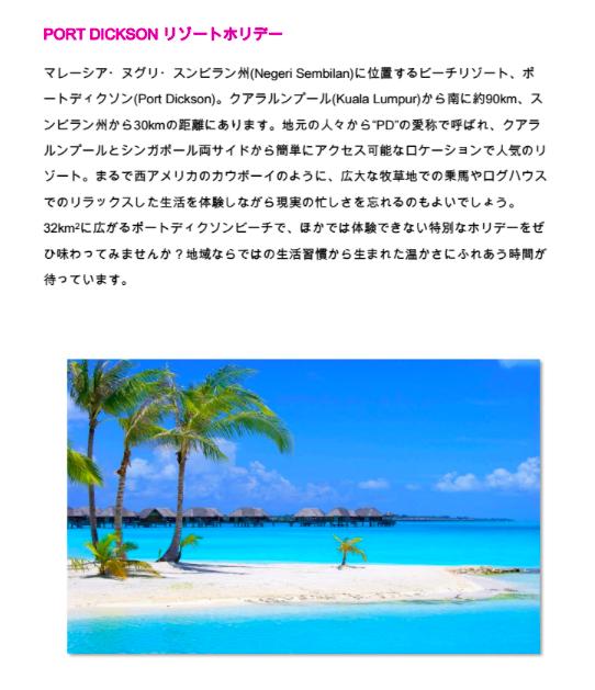 f:id:araki-takashi-malaysia:20170423181429p:plain