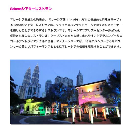 f:id:araki-takashi-malaysia:20170423181509p:plain