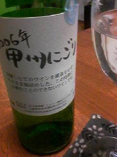 甲州にごりワイン