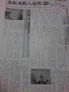 鳥取県歌人会会報