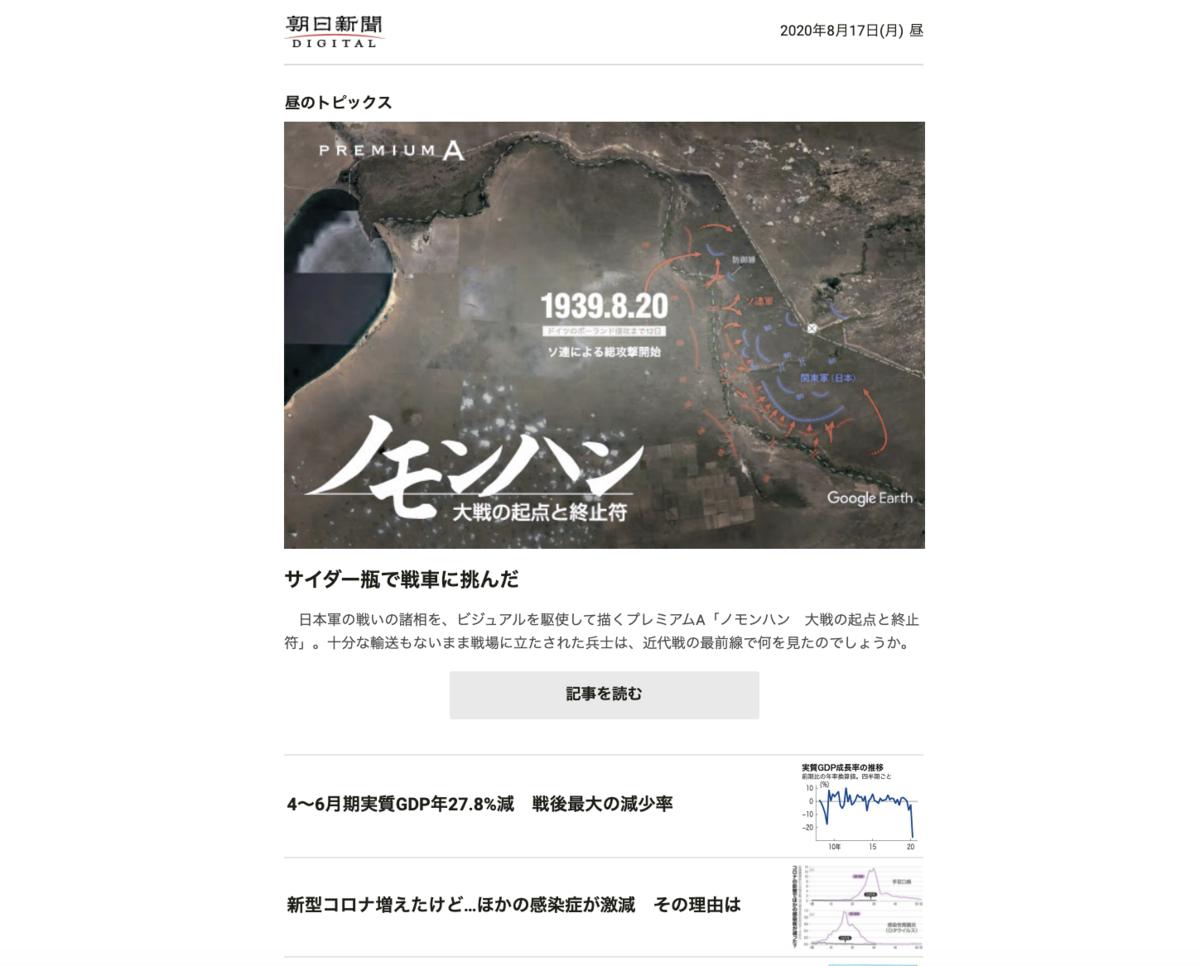 じっくり読ませる記事がトップに選ばれる、朝日新聞デジタルのニュースレター(スクリーンショット)