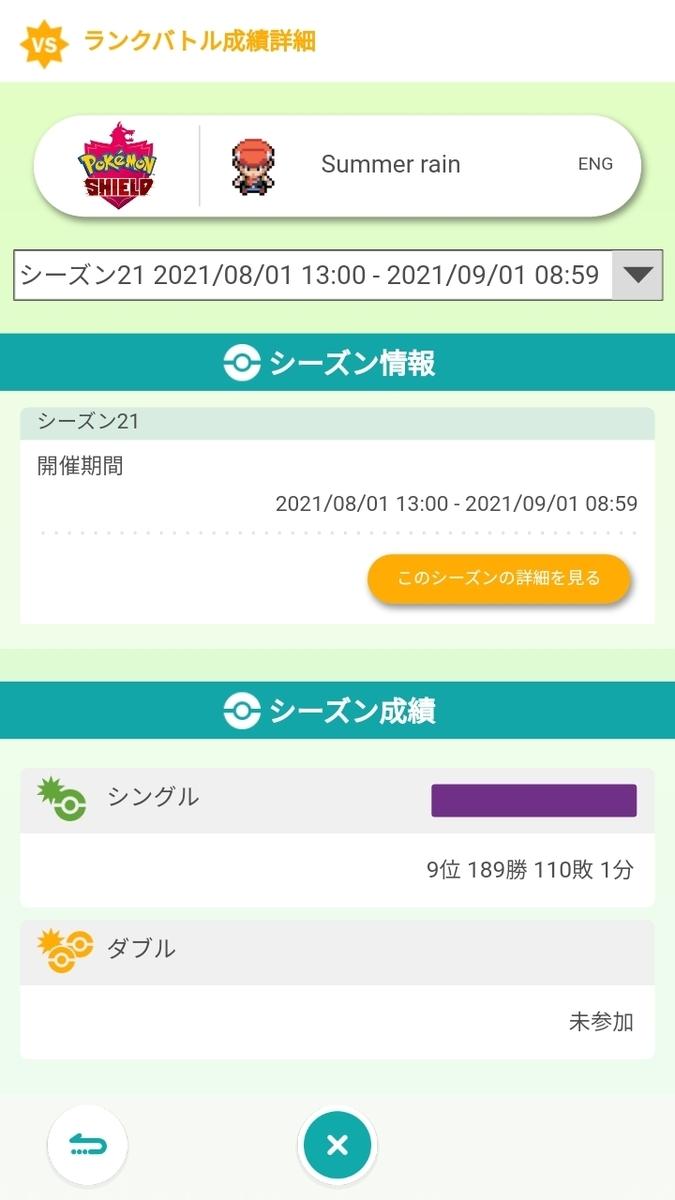 f:id:arandorosu:20210901110658j:plain