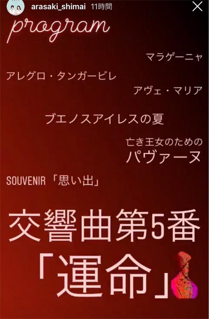f:id:arasakishimai:20190420205655j:image