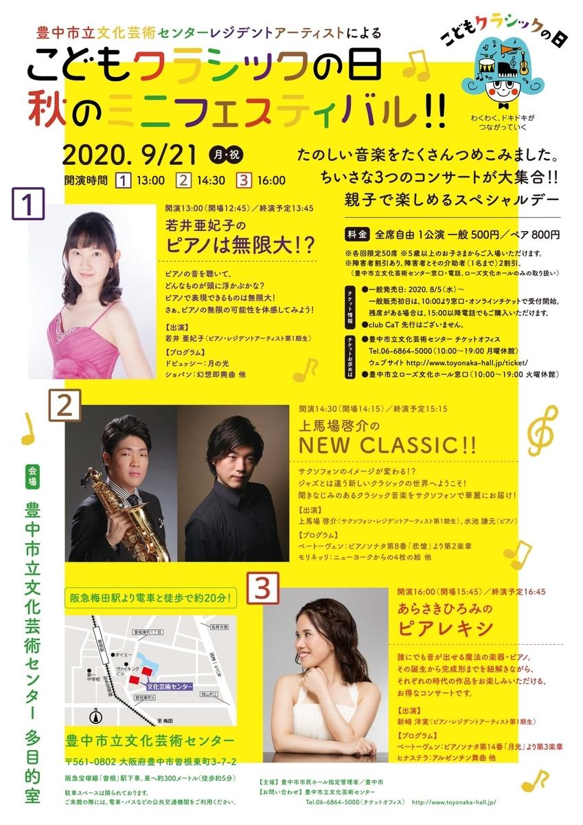 f:id:arasakishimai:20200822225923j:plain
