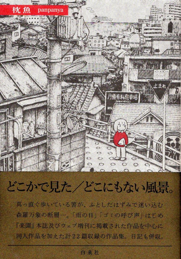 f:id:arashi_golf:20200506113208j:plain
